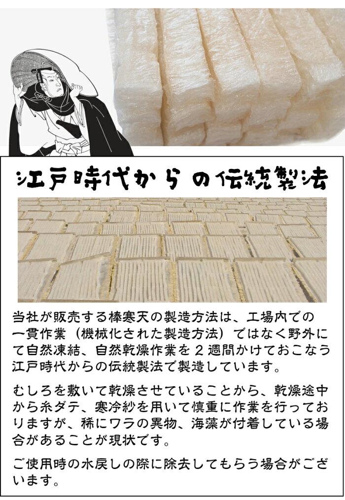 寒天棒寒天12本(特等)天日乾燥角寒天長野県製造