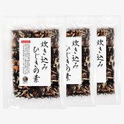 炊き込みひじきの素180g(60g×3袋)国内産原料使用