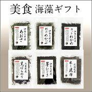 海藻のお詰め合わせ【美食海藻ギフト】6点セット(ひじき、あおさ、わかめ、めかぶ、昆布、海苔)