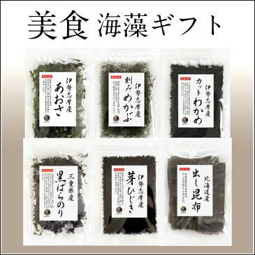海藻のお詰め合わせ【美食 海藻ギフト】6点セット(ひじき、あおさ、わかめ、めかぶ、昆布、海苔)