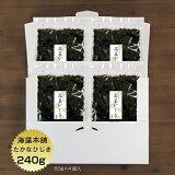 ひじきふりかけ 送料無料 たかなひじき 240g(60g×4袋)メール便 国内産原料使用 ふりかけ 高菜漬け ひじきごはん ご飯のお供