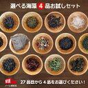 選べる海藻4品お試しセット(同梱不可)メール便 送料無料 ひじき あおさ 寒天 ...