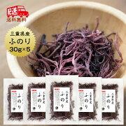 ふのり送料無料30g×5袋国産三重県布海苔