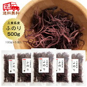 【送料無料】ふのり三重県産ふのり100g×5袋国産三重県布海苔海藻