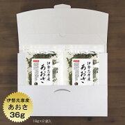 あおさ送料無料伊勢志摩産36g(18g×2袋)メール便国産三重県あおさのりあおさ海苔