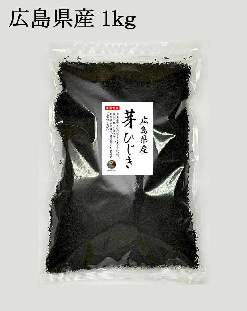 ひじき 広島県産 芽ひじき 1kg × 10セット 国産 広島県 産地から原料を買付け自社製造で仕上げた一品 業務用