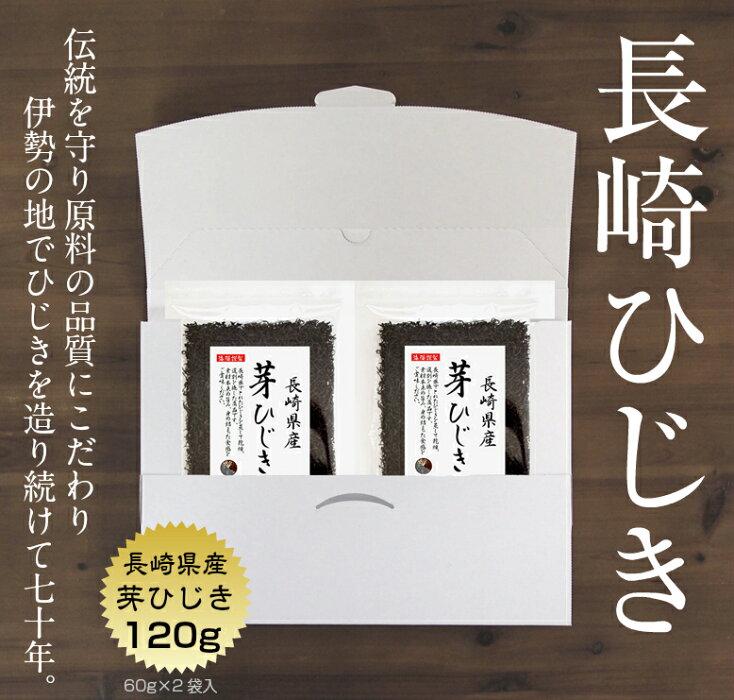 ひじき送料無料芽ひじき長崎県産120g(60g×2袋)メール便国産天然ひじき