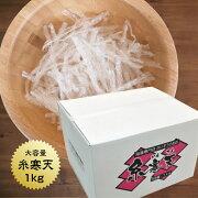 糸寒天1kg海外原料使用◆ボリュームパック国内包装◆