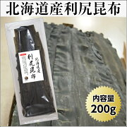 北海道産利尻昆布200g