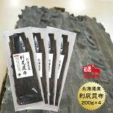 【送料無料】 利尻昆布 北海道産 800g(200g×4袋) 1等級 だし 出汁 りしり 保存食