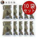 めかぶ 刻みめかぶ 韓国産 100g × 10セット [国内選別加工品] [業務用] 乾燥 ◆送料無料◆
