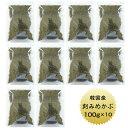【送料無料】めかぶ 刻みめかぶ 韓国産 100g × 10セット 国内選別加工品 業務用 乾燥 保存食 1