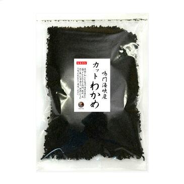 わかめ カットわかめ 鳴門海峡産 500g × 10セット 国産 鳴門海峡 乾燥 送料無料