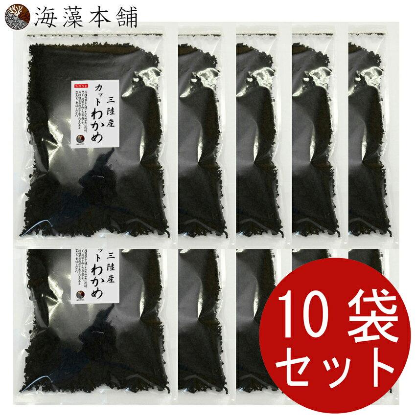 わかめ カットわかめ 三陸産 500g ×10セット 国産 宮城・岩手/三陸 乾燥(送料無料)