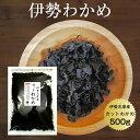 高木海藻 乾燥わかめ カットワカメM 500g(常温)