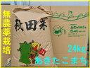 【新米】【送料無料】【無農薬玄米】【無洗米対応】【29年産】【秋田県産】安心で美味しいあきたこまち25kg×1袋
