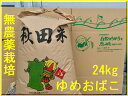 【新米】【送料無料】【無農薬 玄米】【無洗米対応】【29年 秋田県産】淡麗もちもちゆめおばこ25kg×1袋
