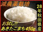 「新米」[送料無料][お試し][減農薬][26年秋田県産]安心で美味しいあきたこまち3合(450g)