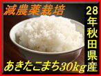 「新米」[送料無料][減農薬][26年秋田県産]安心で美味しいあきたこまち30kg(10kg×3袋)