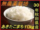 【新米】【送料無料】【無農薬玄米】【29年産】【秋田県産】安心で美味しいあきたこまち10kg