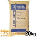 L-グルタミン酸ナトリウム 20kg ※代引き不可・返品不可・キャンセル不可※ 【送料無料】