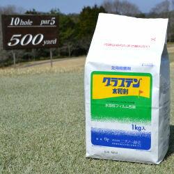 グラステン水和剤 芝生用殺菌剤