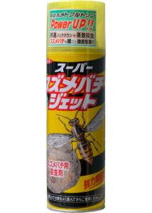 【あす楽対応!即納可能】ノックダウン+蒸散殺虫のダブルでスズメバチを巣ごと徹底駆除【セー...