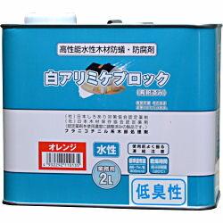 シロアリ駆除剤 白アリミケブロック