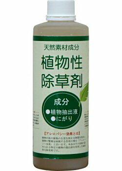 天然素材成分100% 植物性除草剤 300ml 安心安全 除草剤 アレロパシー効果
