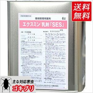 クモ セアカゴケグモ駆除 ゴキブリ対策 液体殺虫剤 水性エクスミン乳剤 「SES」 6L 業務用 【送料無料】