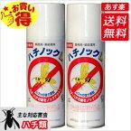 スズメバチ駆除 ハチノックL 300ml×2本 雀蜂対策 蜂退治 アシナガバチ 蜜蜂 蜂の巣除去