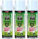 白蟻予防 シロアリハンターエアゾール200ml×3本