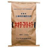 シロアリ防除 土壌処理 粒状ネオターマイトキラー20kg 白蟻防除【送料無料】【北海道・沖縄・離島配送不可】