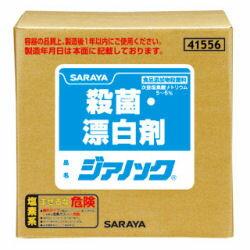 サラヤ ジアノック [41556] 20kg B.I.B. 殺菌・漂白剤 ※代引き不可※