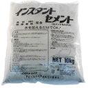 家庭化学工業 インスタントセメント 10kg×2袋【代引・他の商品と同梱不可】