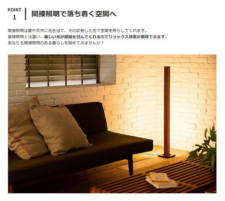 BeauBelle(ボーベル)『調光調色リモコン付き木製LEDフロアライトランバー』