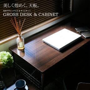 ウッド調の光沢が美しいデスクとキャビネット。美しくきらめく天板はインテリアに高級感と重厚感を与えます。