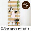 突っ張り 飾り棚 45cm【壁面 壁 収納 つっぱり 木製 木 玄関 リビング キッチン 台所…