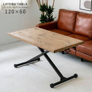 リフティングテーブル おしゃれ テーブル 一人暮らし インテリア