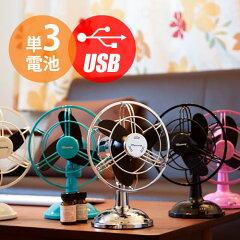 扇風機 USB AROMA FAN EL098 USBファン USB扇風機 卓上扇風機 卓上ファン 電池式 乾電池 省エネ...
