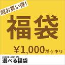 2000円クーポン獲得可★【1000円 送料無料 ポッキリ】福袋 選べる福袋 数量限定