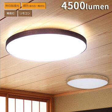 ウッドフレーム LEDシーリングライト 無段階調光 調色(電球色-昼光色)12畳用 ルクサンク[LuxSanc]調光 照明器具 天井 和室 和風 インテリアライト 居間用 寝室 おしゃれ 北欧 リモコン付 天井照明 ライト 電気 木枠 明るい リビング 照明 和モダン 木 木目
