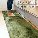 キッチンマット ペコラ Pecora XLサイズ 45×240cm【ふ...