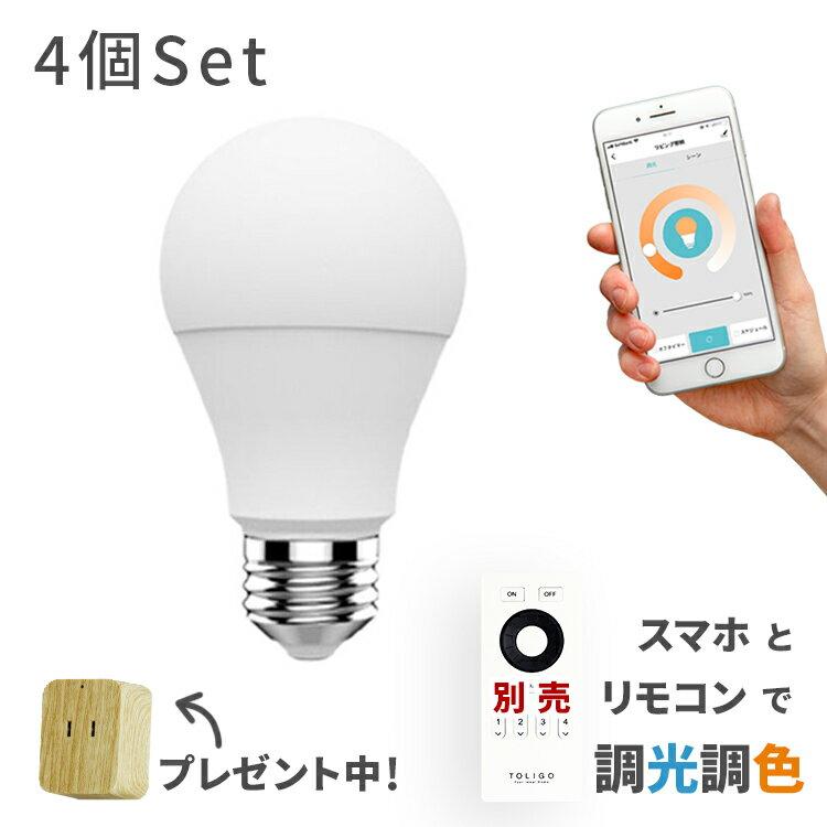 電球, LED電球 TOLIGO LED 800lm E26 4 8w 26 IoT GoogleHome AmazonEcho 60w