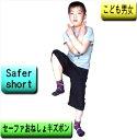 おねしょ半ズボン [防水] 男女兼用 サイズ110〜160cm 日本製 3