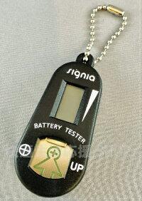 シグニア液晶バッテリーチェッカー