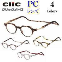 首にかける老眼鏡ClicreadersクリックリーダークリックメトロPCレンズ