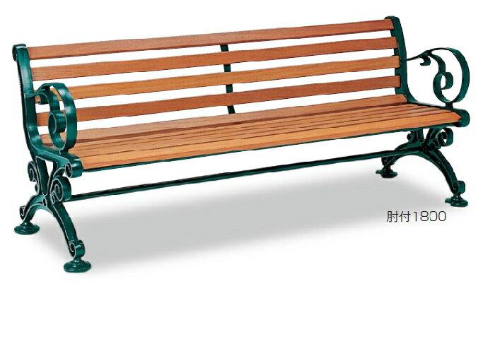 ベンチスワール1500(肘付):快適創庫
