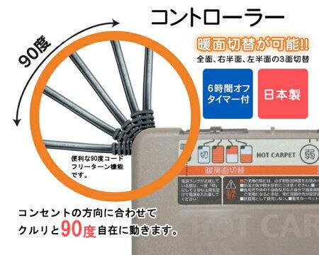 ホットカーペット(3畳本体)オフタイマー付【送料込み】