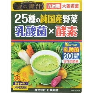 金の青汁25種の純国産野菜 乳酸菌×酵素 30包便秘改善 健康 手軽